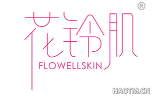 花铃肌 FLOWELLSKIN