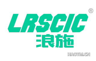 浪施 LRSCIC