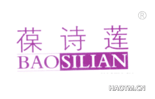 葆诗莲 BAOSILIAN