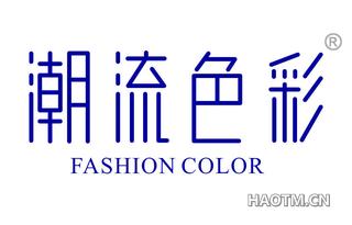 潮流色彩 FASHION COLOR