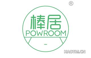 棒居 POWROOM
