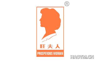 旺夫人 PROSPEROUS WOMAN