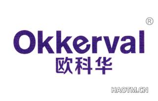 欧科华 OKKERVAL