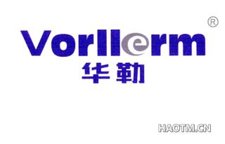 华勒 VORLLERM