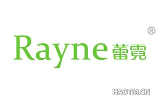 蕾霓 RAYNE