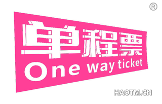 单程票 ONE WAY TICKET