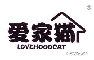 爱家猫 LOVEHOODCAT