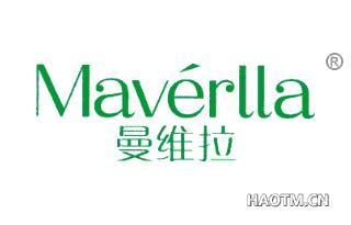 曼维拉 MAVERLLA