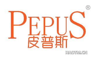 皮普斯 PEPUS