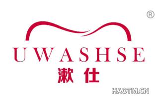 漱仕 UWASHSE