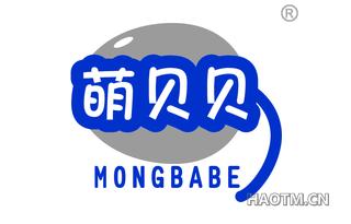 萌贝贝 MONGBABE