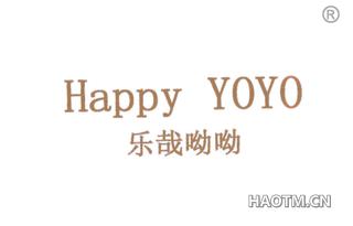 乐哉呦呦 HAPPY YOYO