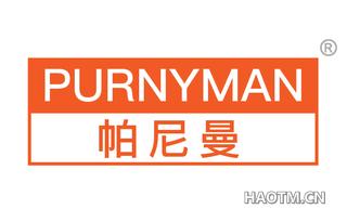帕尼曼 PURNYMAN