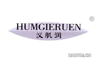 汉肌润 HUMGIERUEN