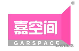 嘉空间 GARSPACE