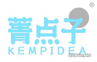 菁点子 KEMPIDEA