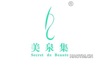 美泉集 SECRET DE BEAUTE