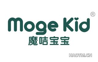 魔咭宝宝 MOGE KID