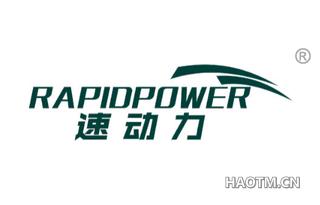 速动力 RAPIDPOWER