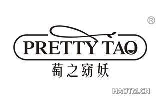 萄之窈妖 PRETTY TAO