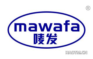唛发 MAWAFA