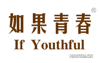 如果青春 IF YOUTHFUL