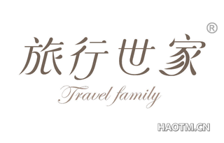 旅行世家 TRAVEL FAMILY
