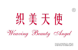 织美天使 WEAVING BEAUTY ANGEL