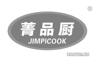 菁品厨 JIMPICOOK