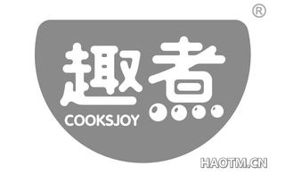 趣煮 COOKSJOY