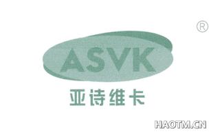亚诗维卡 ASVK