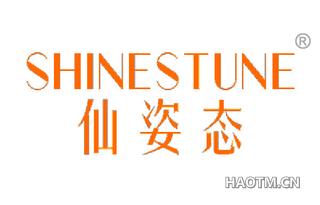 仙姿态 SHINESTUNE