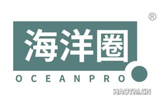 海洋圈 OCEANPRO
