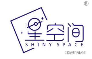 星空间 SHINY SPACE