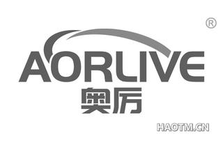 奥厉 AORLIVE