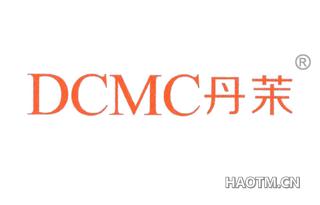 丹茉 DCMC