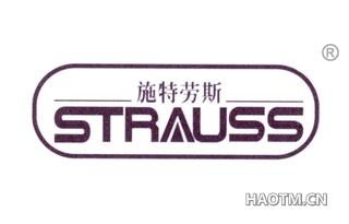 施特劳斯 STRAUSS