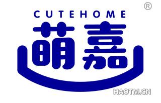 萌嘉 CUTEHOME