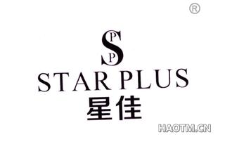 星佳 SPP STAR PLUS