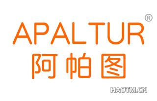 阿帕图 APALTUR