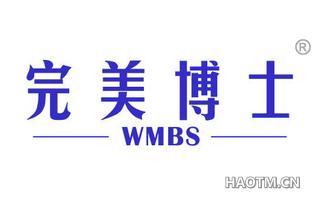 完美博士 WMBS