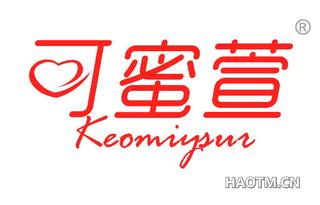 可蜜萱 KEOMIYSUR
