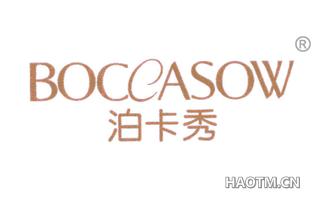 泊卡秀 BOCEASOW