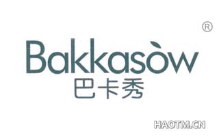 巴卡秀 BAKKASOW