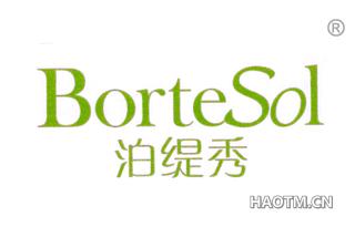 泊缇秀 BORTESOL