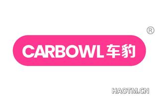 车豹 CARBOWL