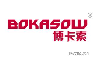 博卡索 BOKASOW