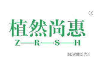 植然尚惠 Z R S H
