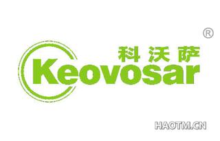 科沃萨 KEOVOSAR