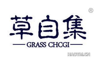 草自集 GRASS CHCGI